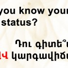 Do you know your HIV status?